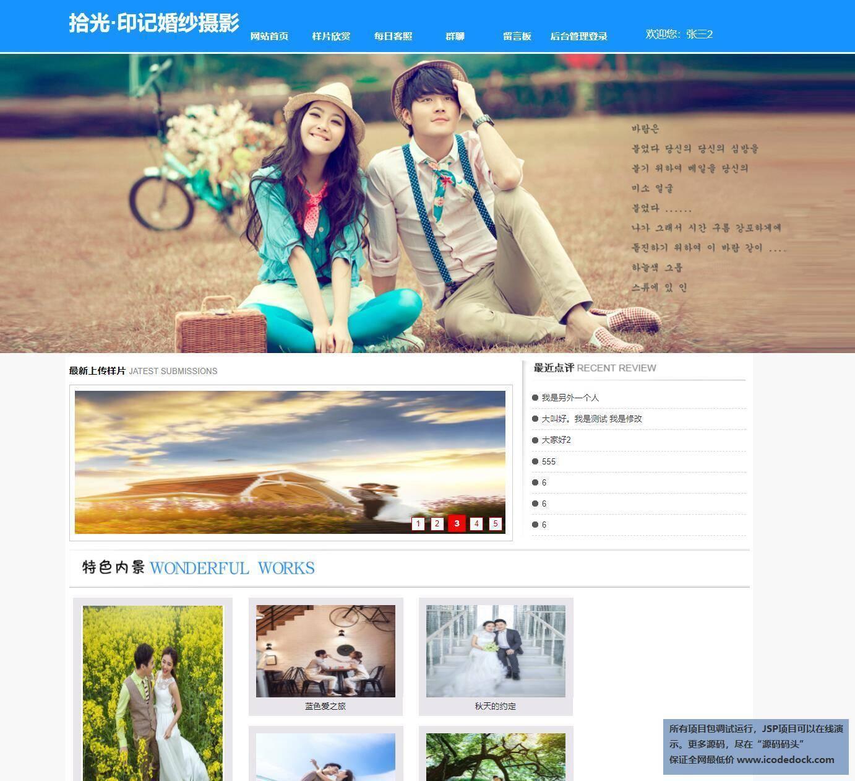 源码码头-SSH在线婚纱摄影网站系统-用户角色-用户首页