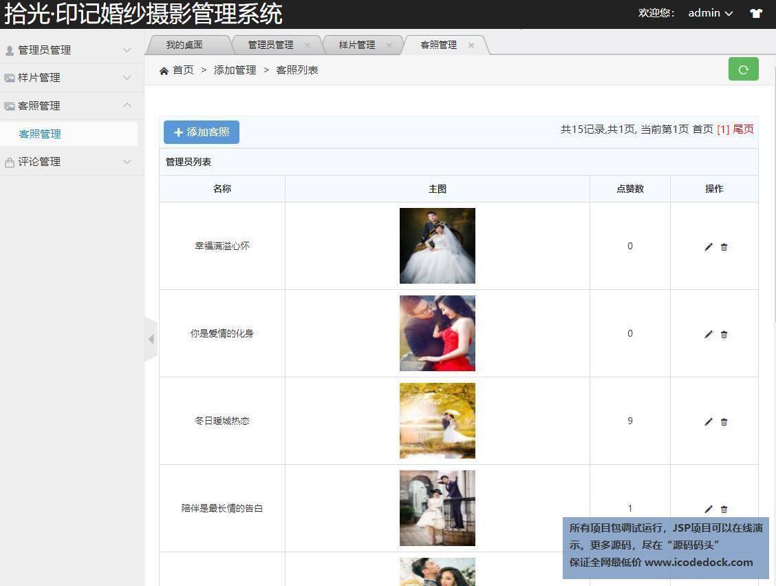 源码码头-SSH在线婚纱摄影网站系统-超级管理员角色-客照管理