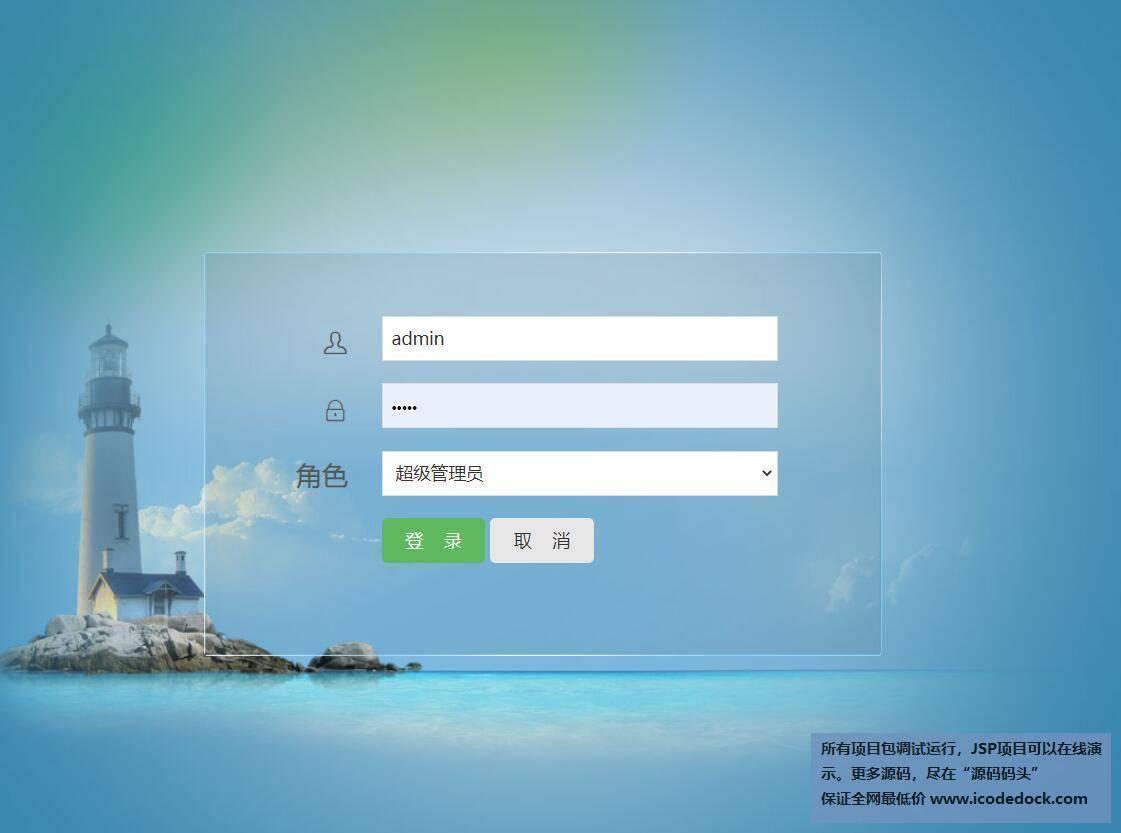 源码码头-SSH在线婚纱摄影网站系统-超级管理员角色-登录页面