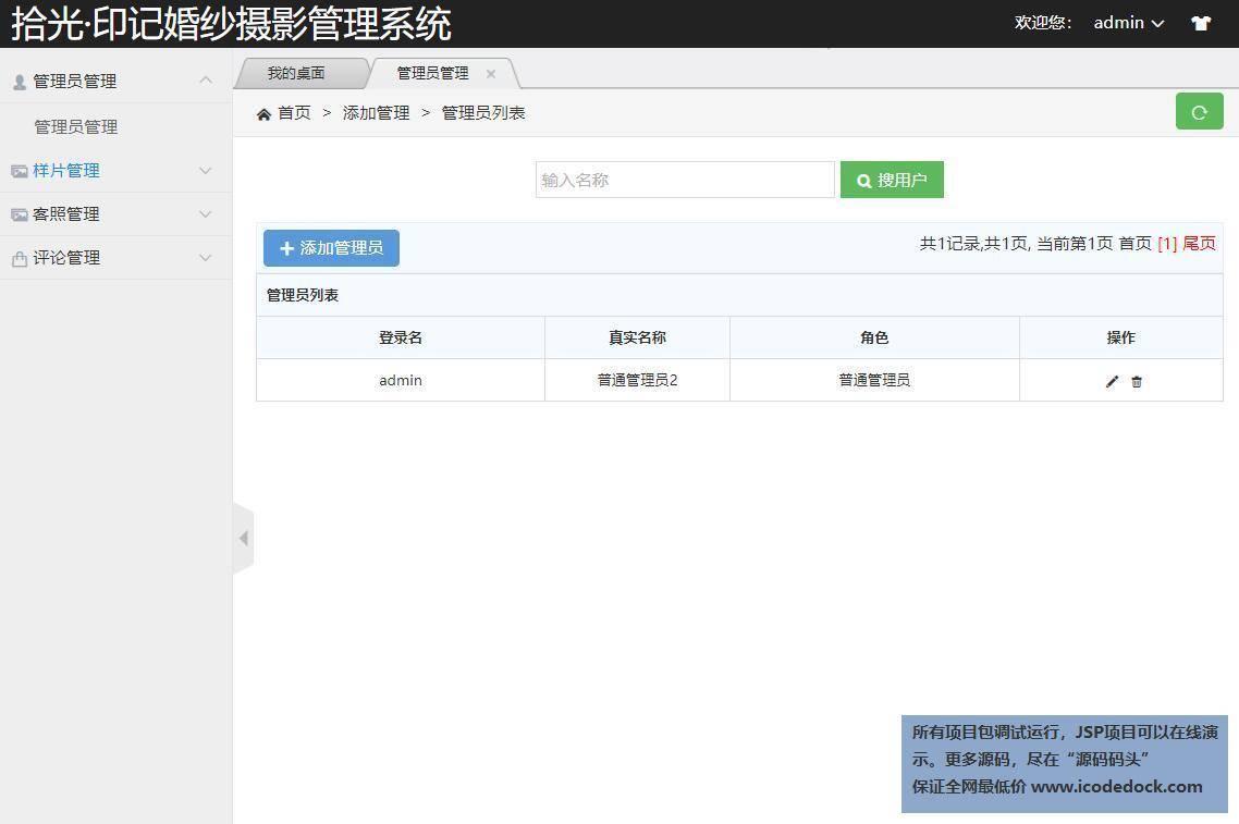 源码码头-SSH在线婚纱摄影网站系统-超级管理员角色-管理员管理