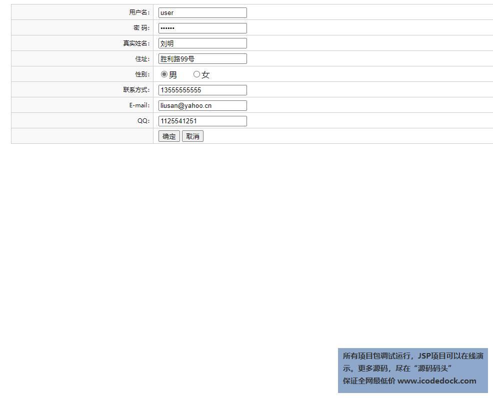 源码码头-SSH在线水果商城平台含管理系统-用户角色-修改个人信息