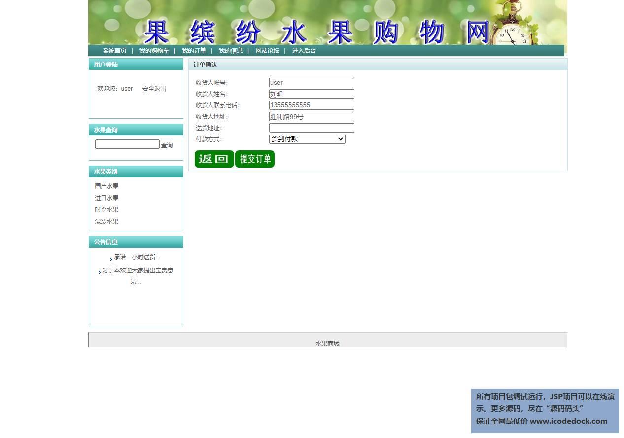 源码码头-SSH在线水果商城平台含管理系统-用户角色-提交订单