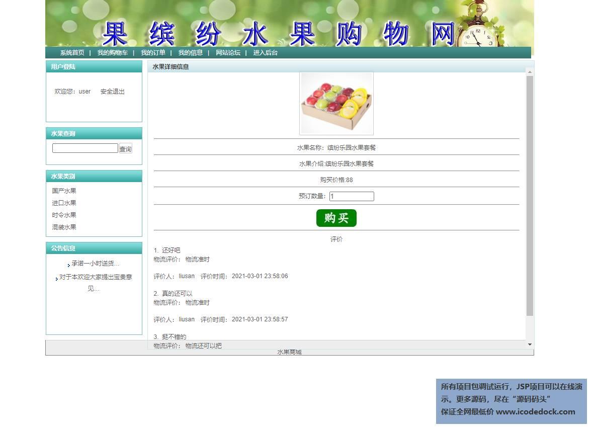 源码码头-SSH在线水果商城平台含管理系统-用户角色-查看水果详情