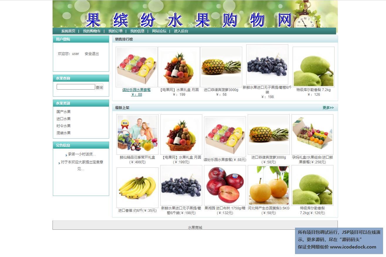 源码码头-SSH在线水果商城平台含管理系统-用户角色-查看首页