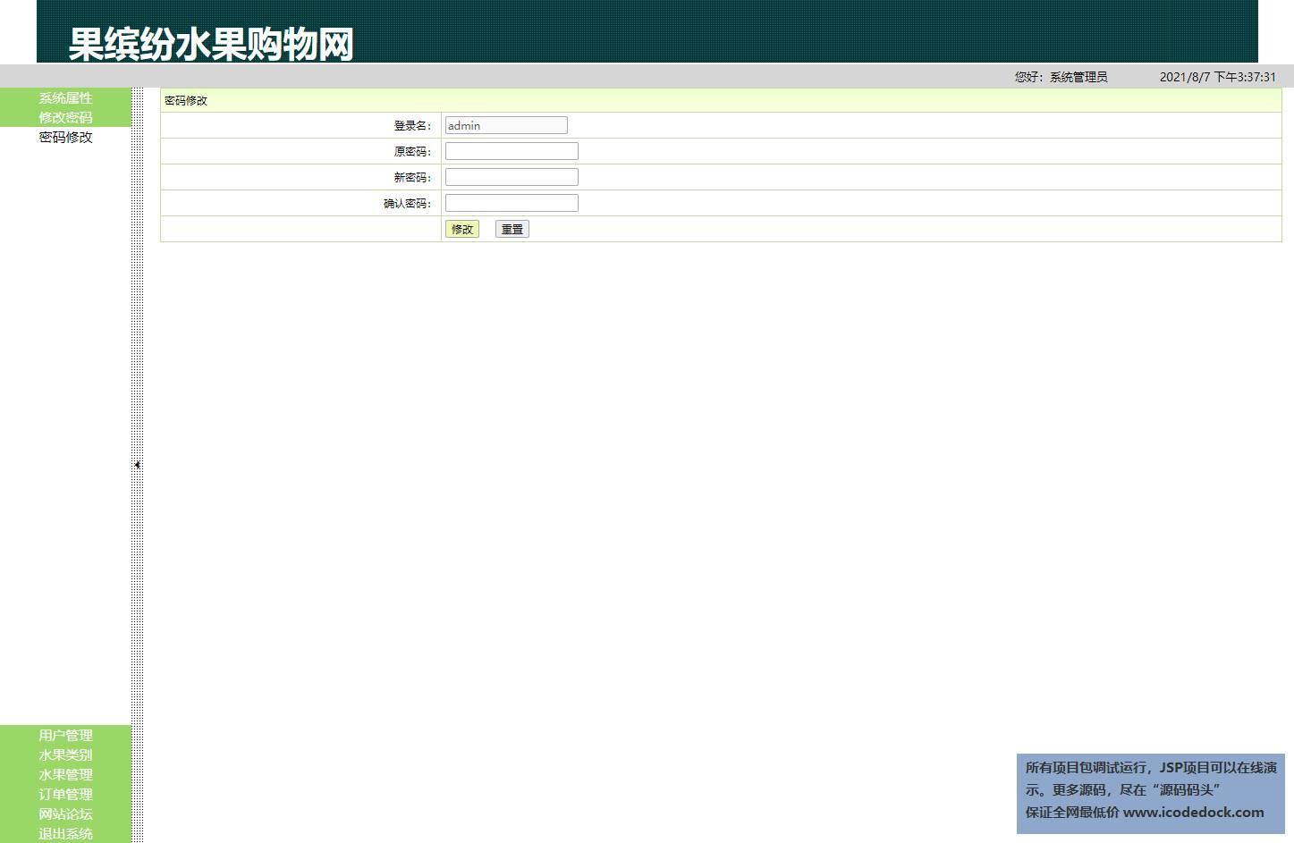 源码码头-SSH在线水果商城平台含管理系统-管理员角色-修改密码