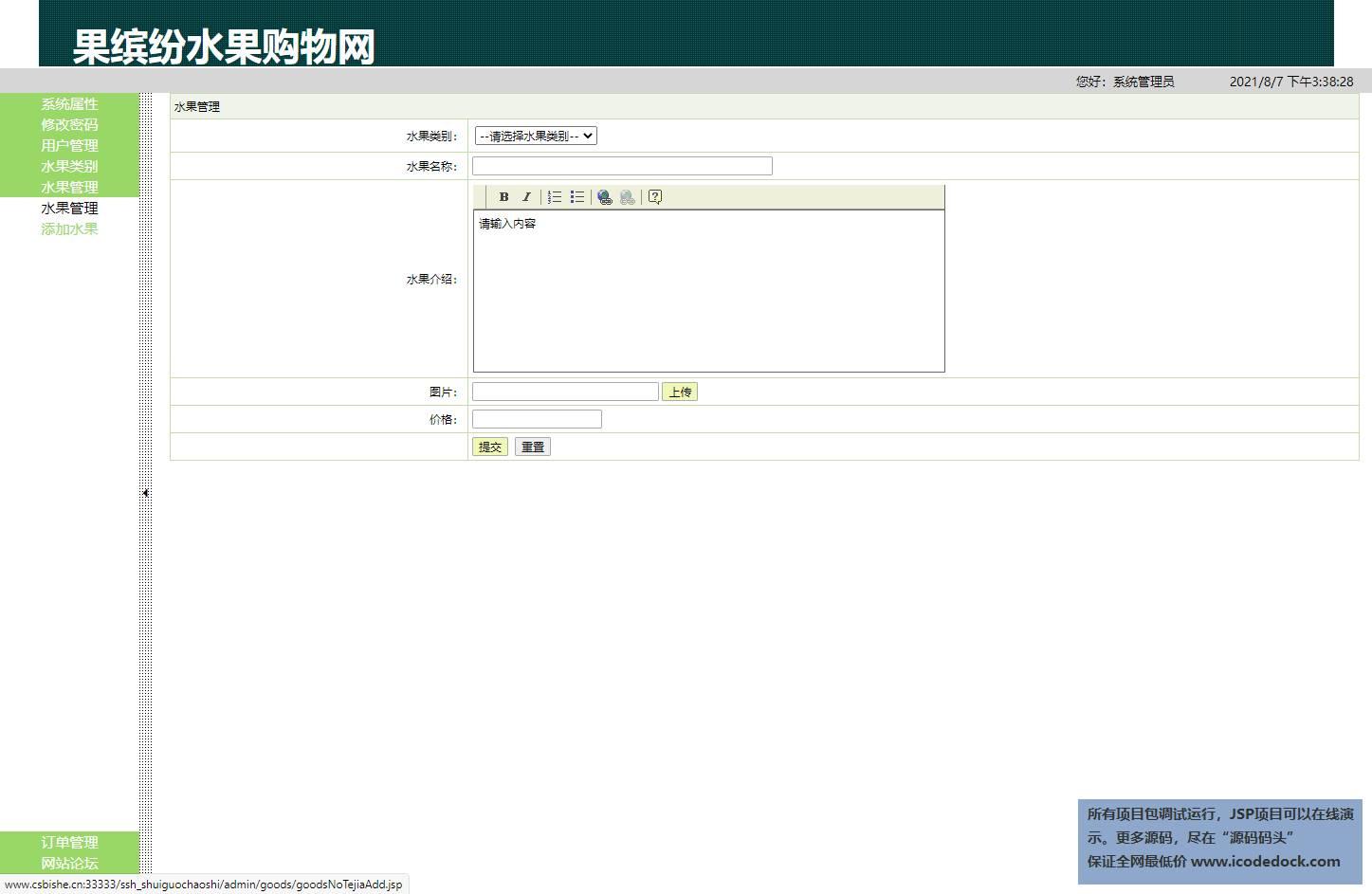 源码码头-SSH在线水果商城平台含管理系统-管理员角色-水果管理