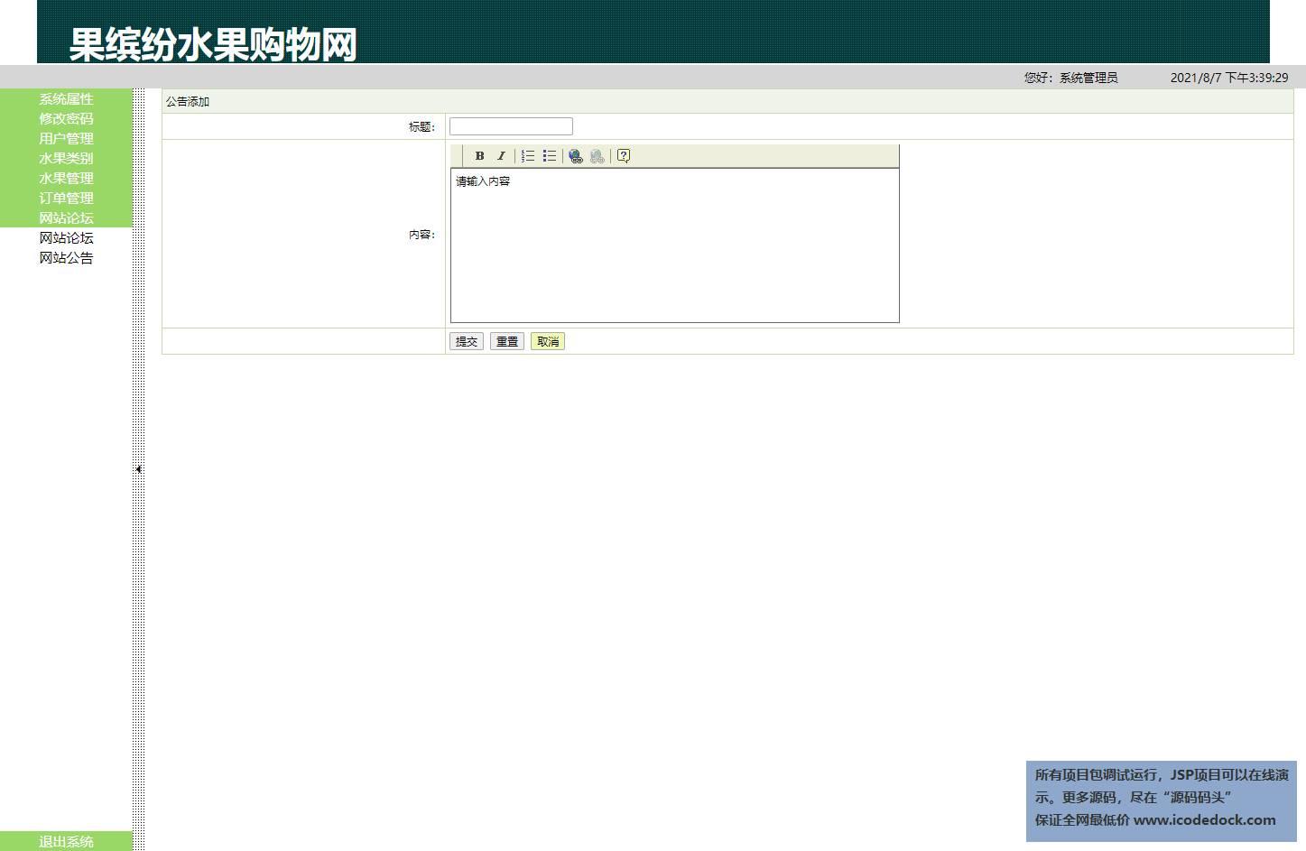 源码码头-SSH在线水果商城平台含管理系统-管理员角色-网站公告管理
