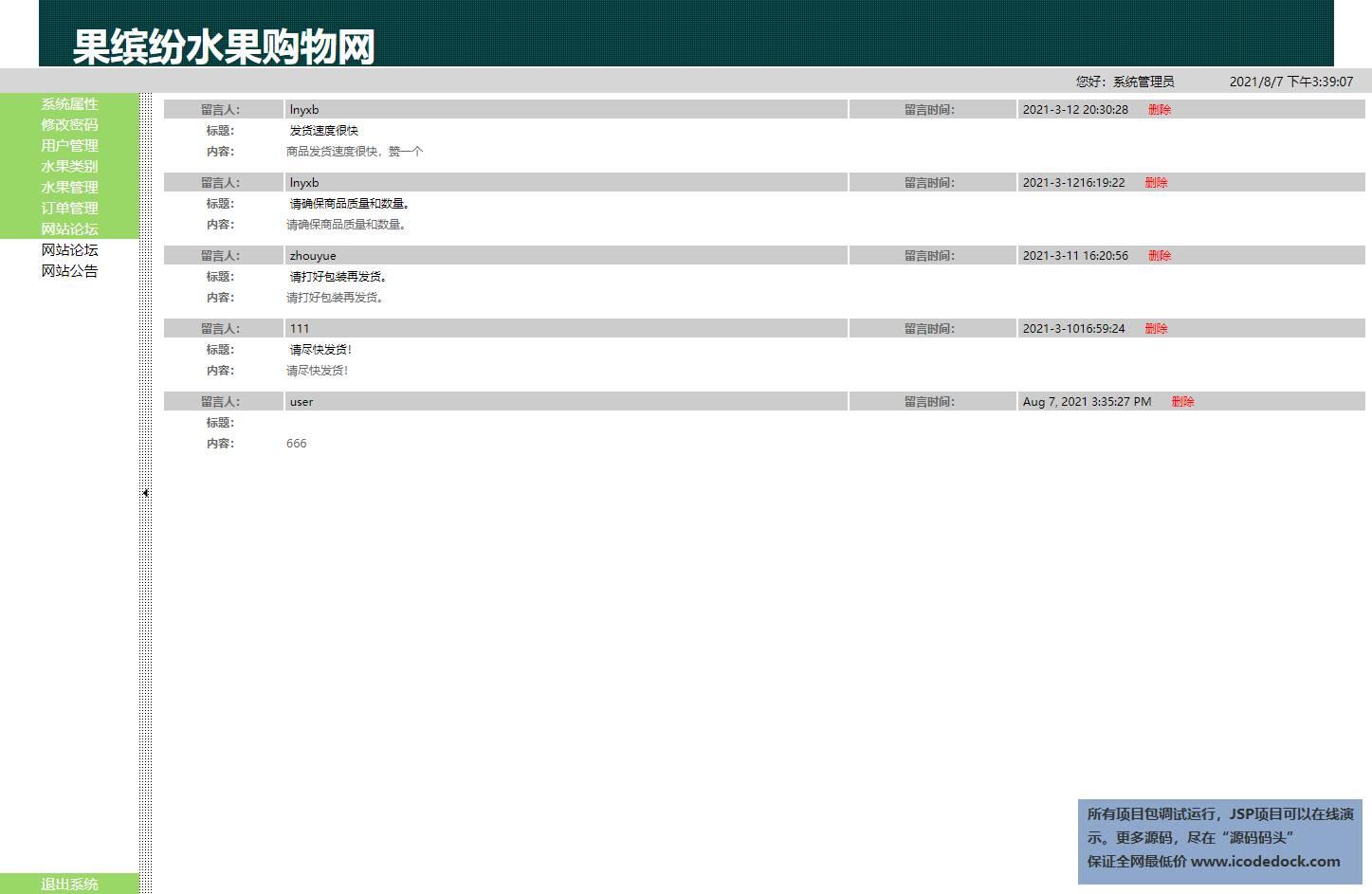 源码码头-SSH在线水果商城平台含管理系统-管理员角色-网站论坛管理