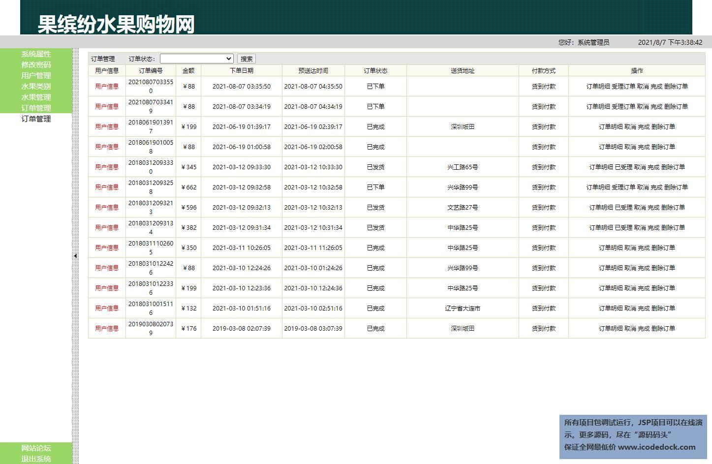 源码码头-SSH在线水果商城平台含管理系统-管理员角色-订单管理