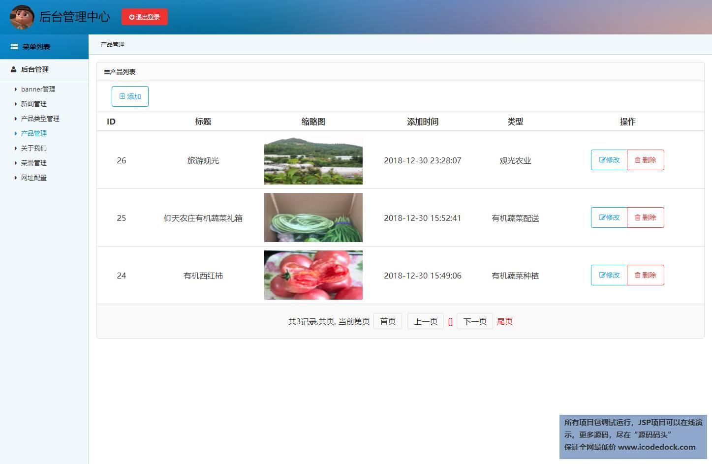 源码码头-SSH在线田园农场网站平台管理系统-管理员角色-产品管理