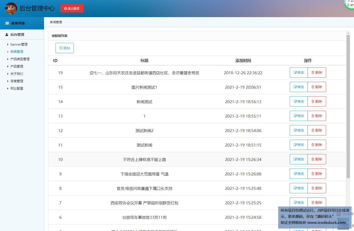 源码码头-SSH在线田园农场网站平台管理系统-管理员角色-新闻管理