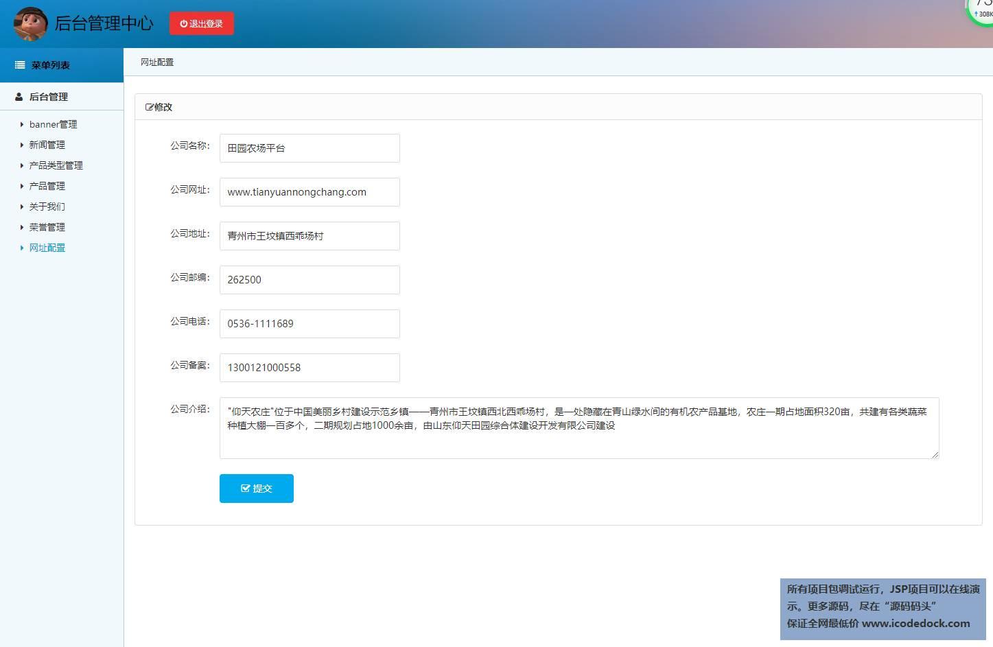 源码码头-SSH在线田园农场网站平台管理系统-管理员角色-网址配备管理
