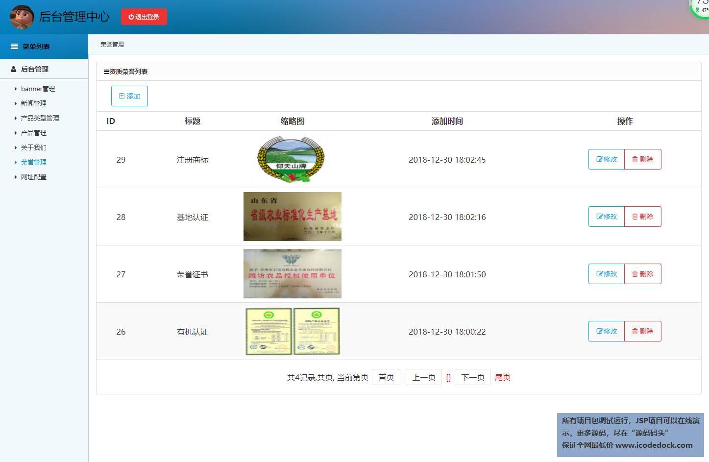 源码码头-SSH在线田园农场网站平台管理系统-管理员角色-荣誉管理