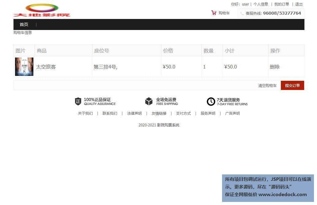 源码码头-SSH在线电影售票选座版网站平台系统-用户角色-加入购物车
