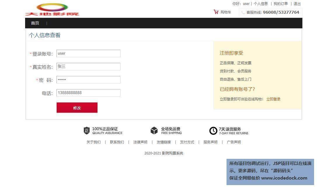 源码码头-SSH在线电影售票选座版网站平台系统-用户角色-查看以及修改个人信息
