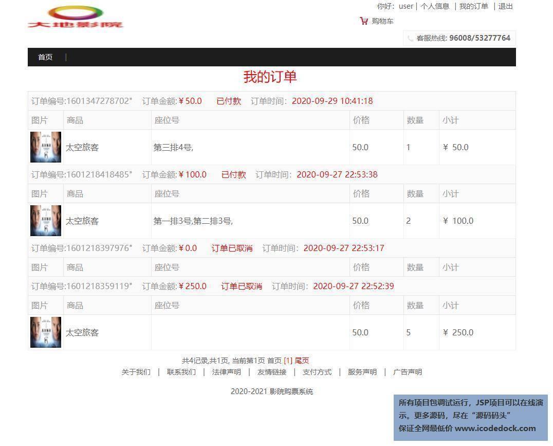 源码码头-SSH在线电影售票选座版网站平台系统-用户角色-查看订单
