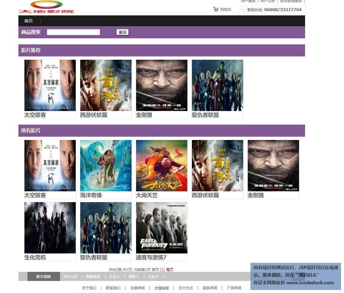 源码码头-SSH在线电影售票选座版网站平台系统-用户角色-用户首页