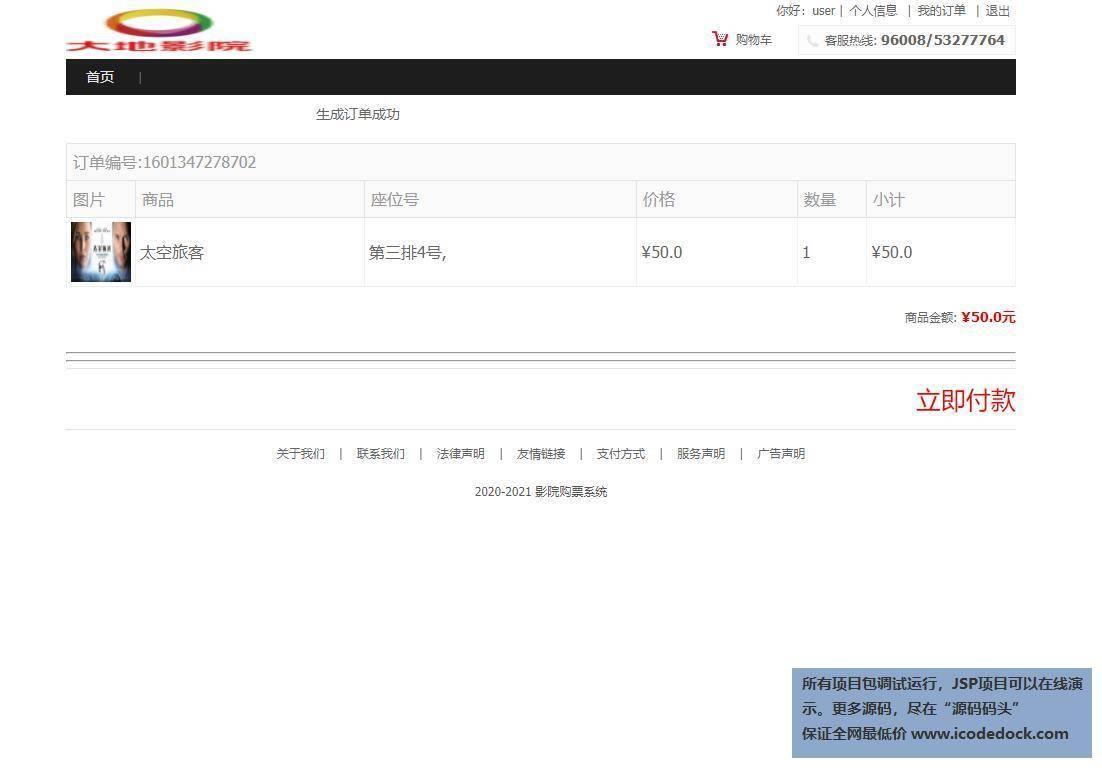 源码码头-SSH在线电影售票选座版网站平台系统-用户角色-订单付款