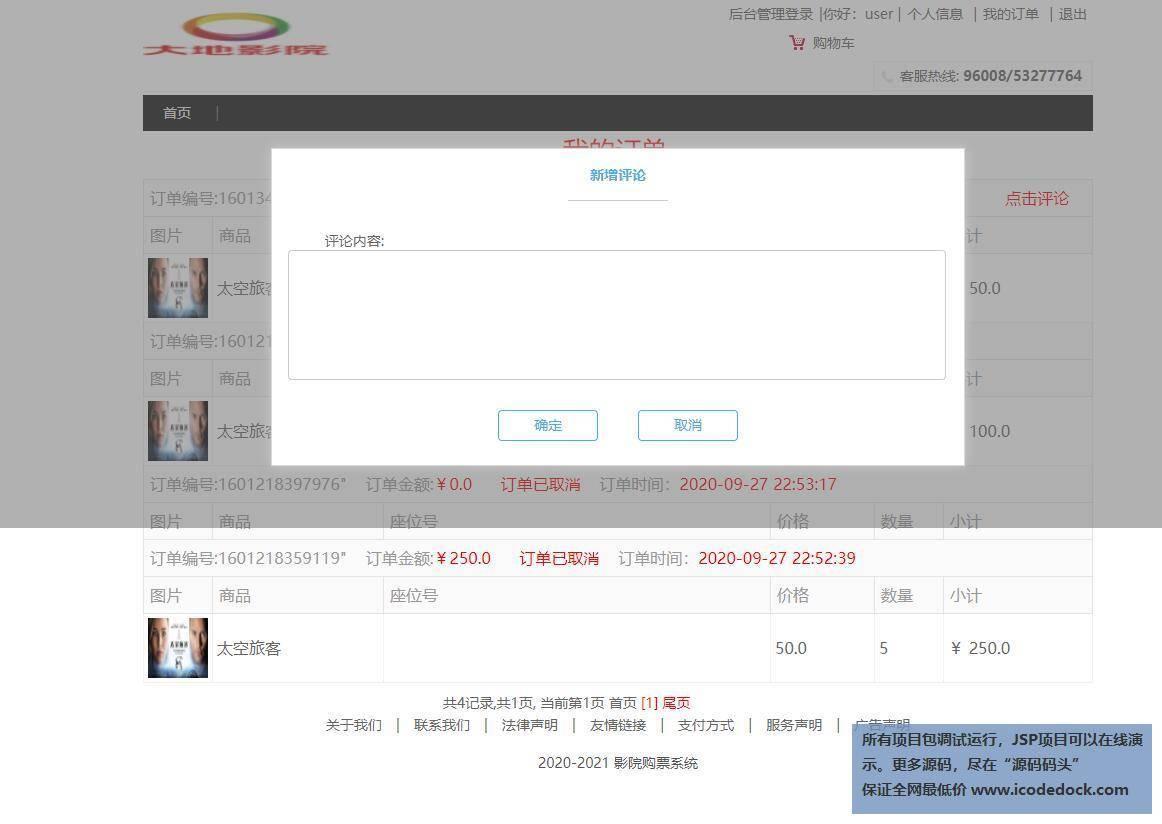 源码码头-SSH在线电影售票选座版网站平台系统-用户角色-评价电影