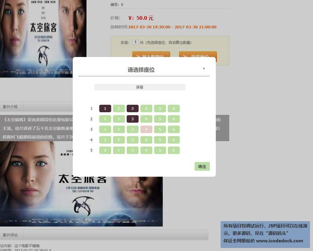 源码码头-SSH在线电影售票选座版网站平台系统-用户角色-选择座位