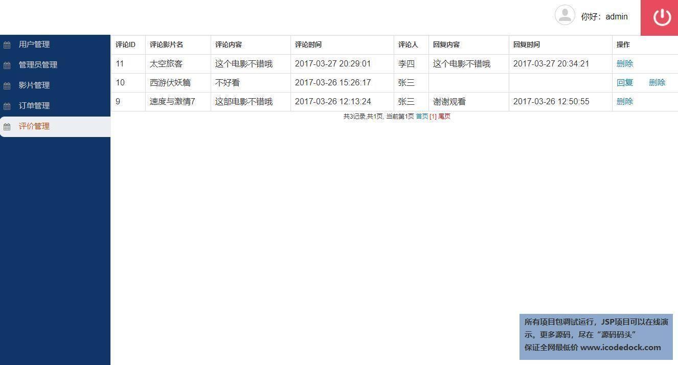 源码码头-SSH在线电影售票选座版网站平台系统-管理员角色-电影评论管理