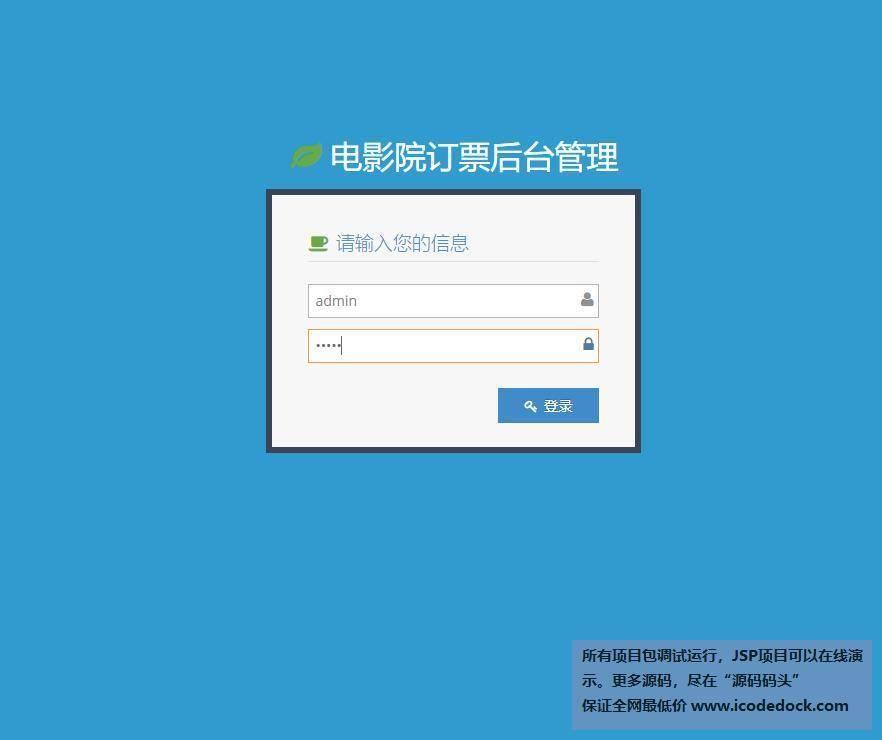 源码码头-SSH在线电影售票选座版网站平台系统-管理员角色-管理员登陆