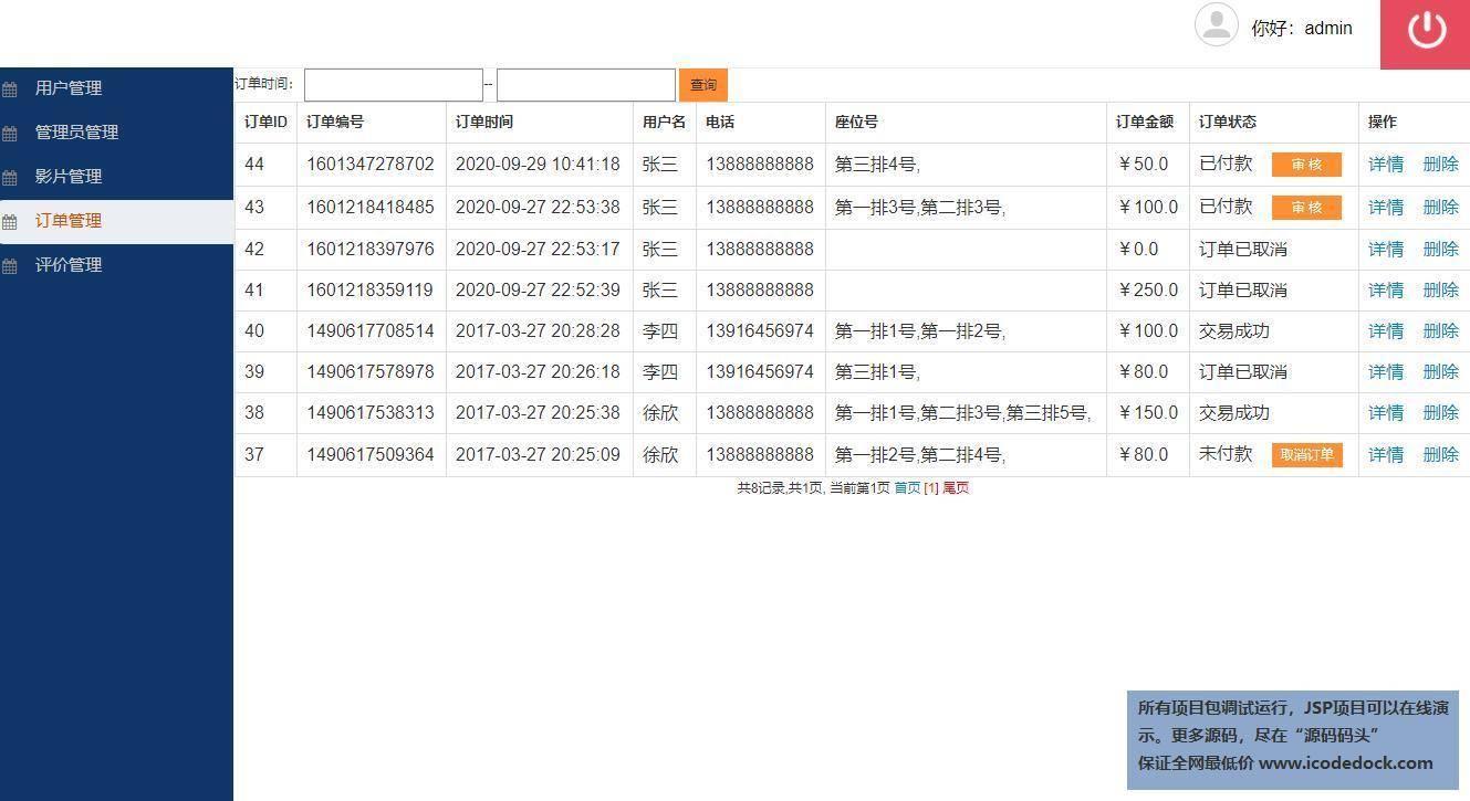源码码头-SSH在线电影售票选座版网站平台系统-管理员角色-订单管理