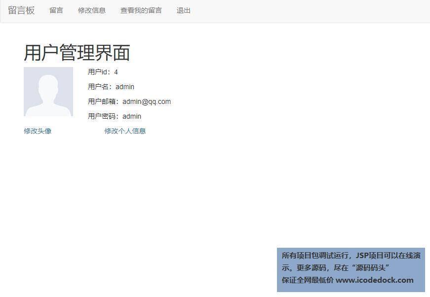 源码码头-SSH在线留言板系统-用户角色-修改头像和个人信息