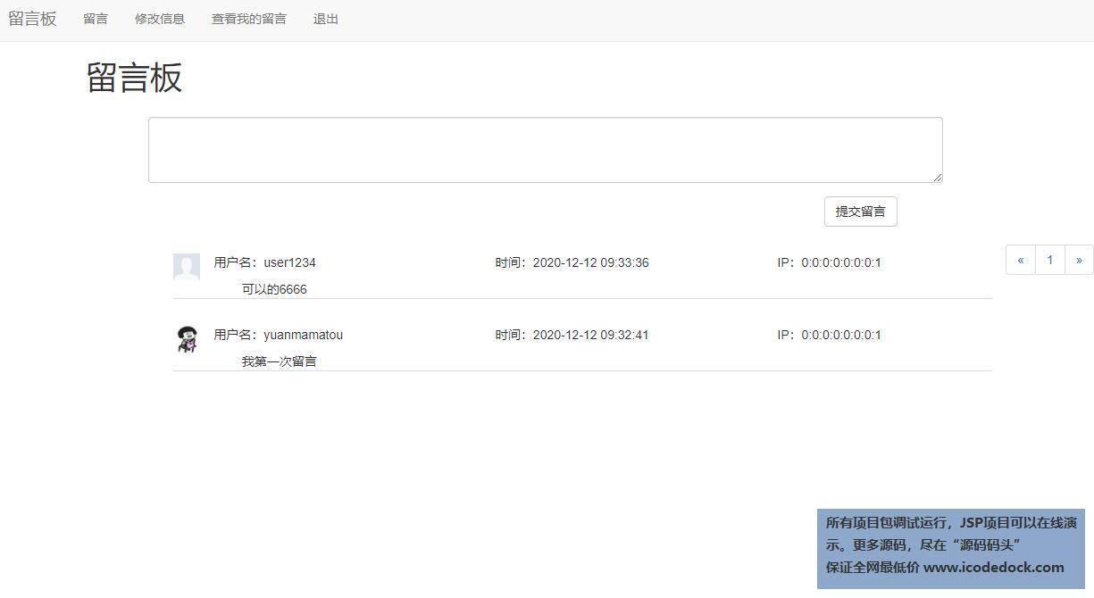 源码码头-SSH在线留言板系统-用户角色-发表留言