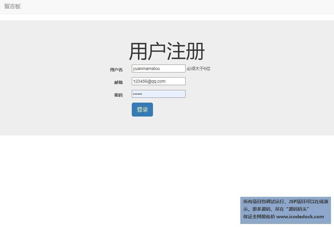 源码码头-SSH在线留言板系统-用户角色-用户注册