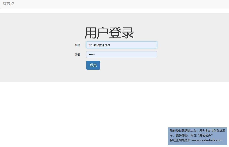 源码码头-SSH在线留言板系统-用户角色-用户登录