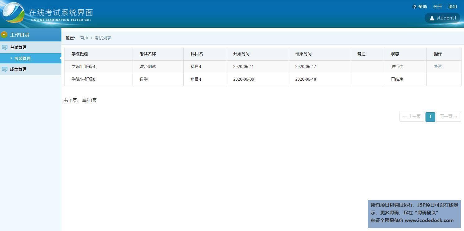 源码码头-SSH在线考试网站管理系统-学生角色-考试管理