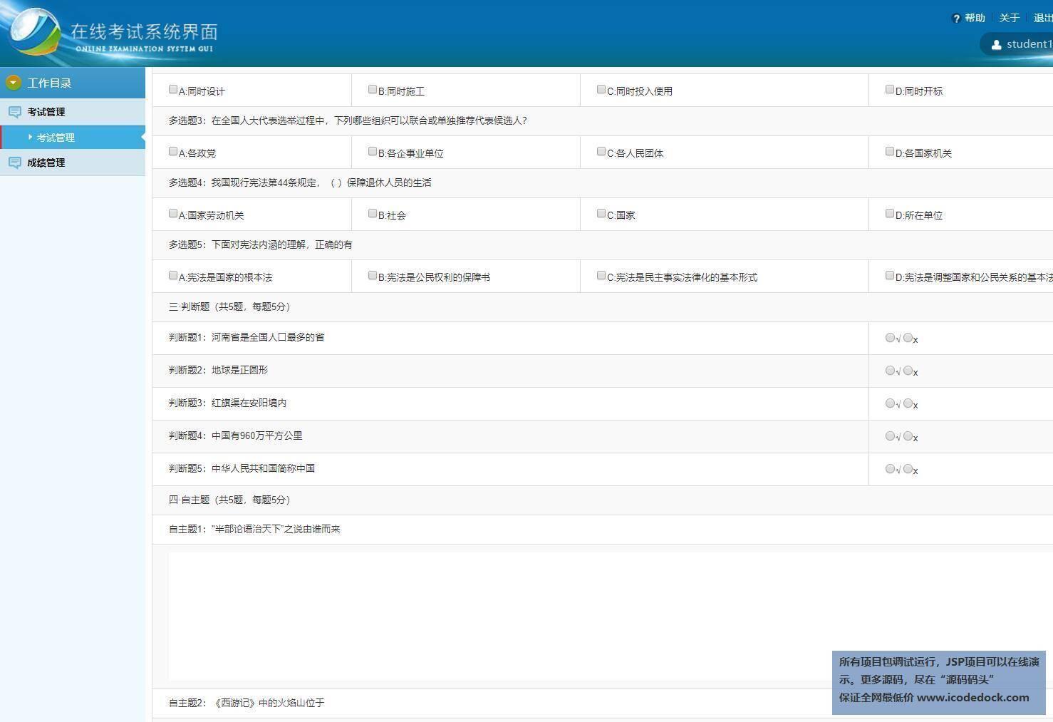 源码码头-SSH在线考试网站管理系统-学生角色-考试