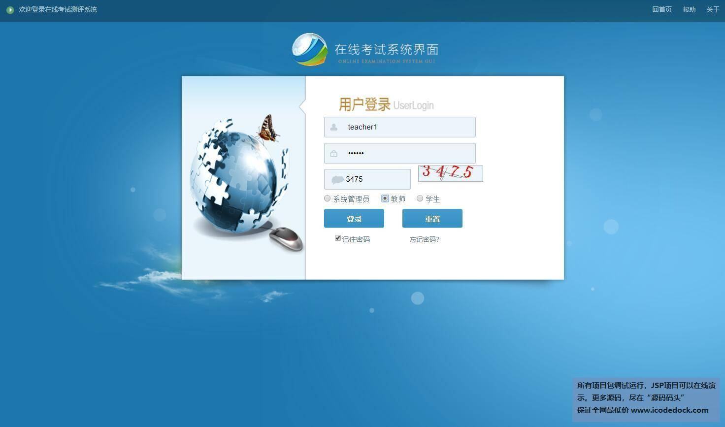 源码码头-SSH在线考试网站管理系统-教师角色-教师登录