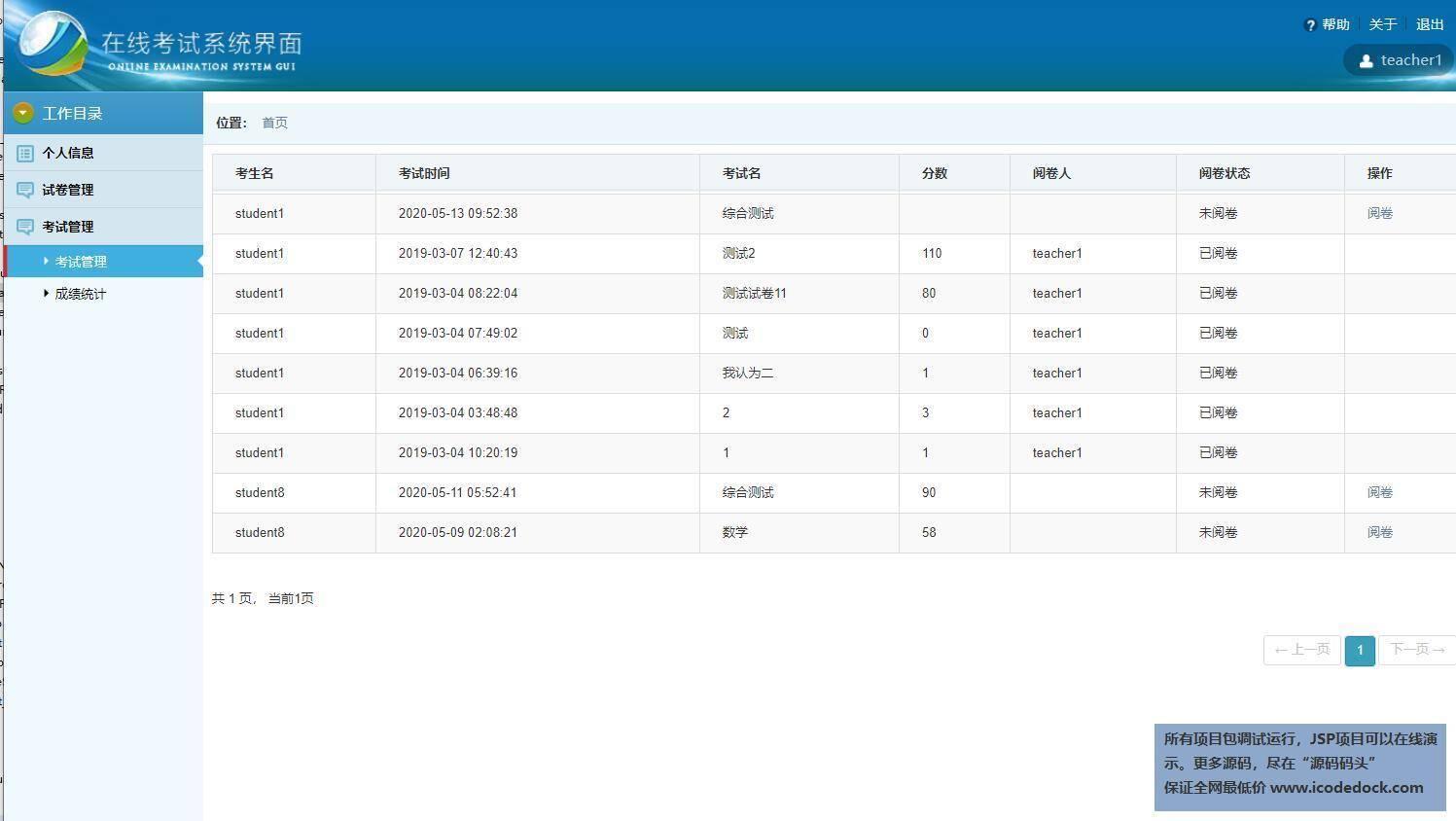 源码码头-SSH在线考试网站管理系统-教师角色-考试管理