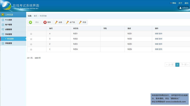 源码码头-SSH在线考试网站管理系统-管理员角色-学科管理