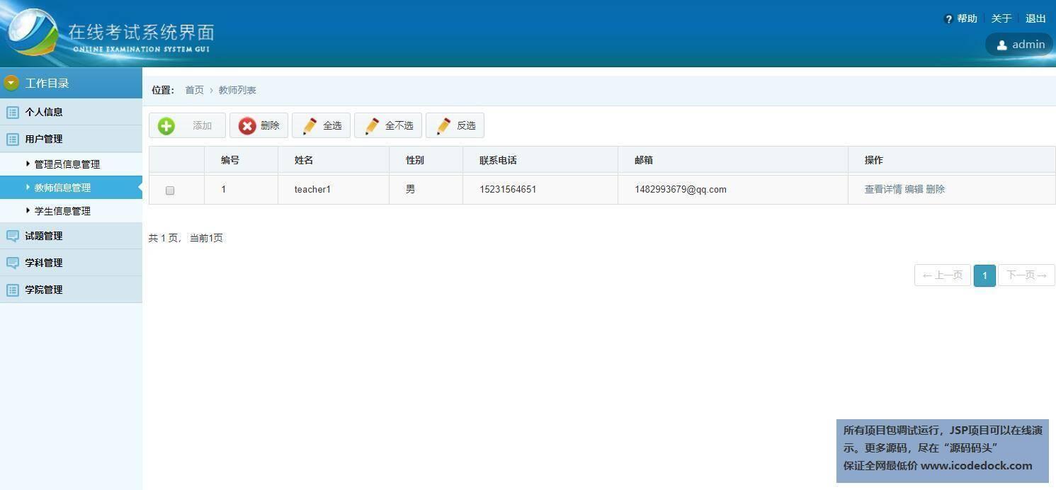 源码码头-SSH在线考试网站管理系统-管理员角色-教师管理