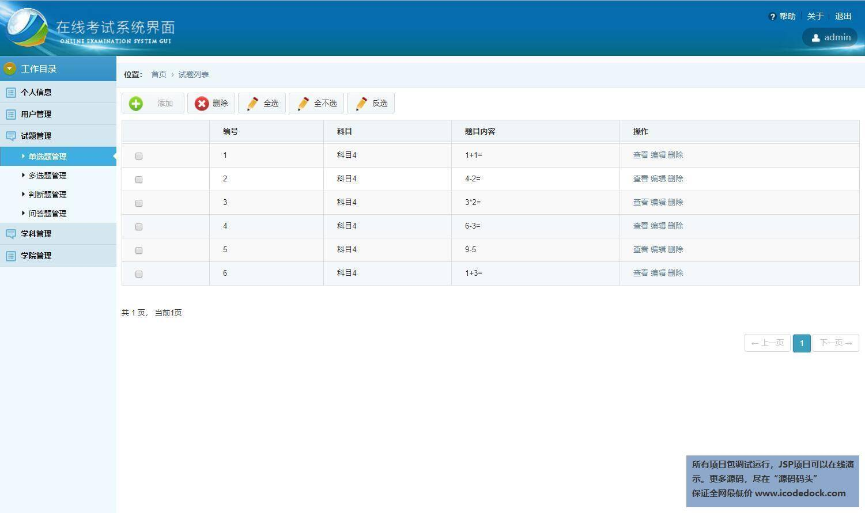 源码码头-SSH在线考试网站管理系统-管理员角色-选择判断多选简答题管理