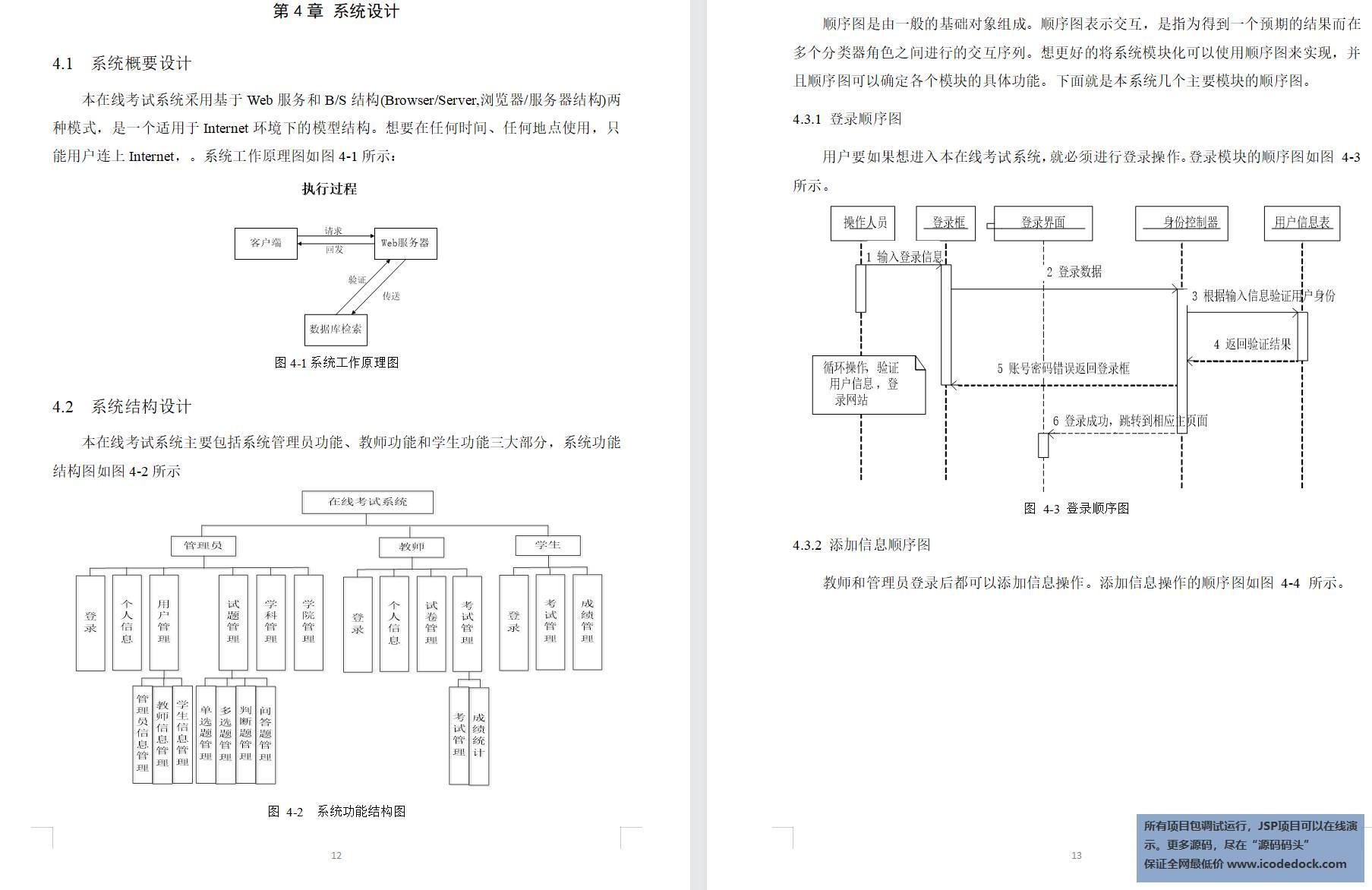 源码码头-SSH在线考试网站管理系统-设计文稿-截图2