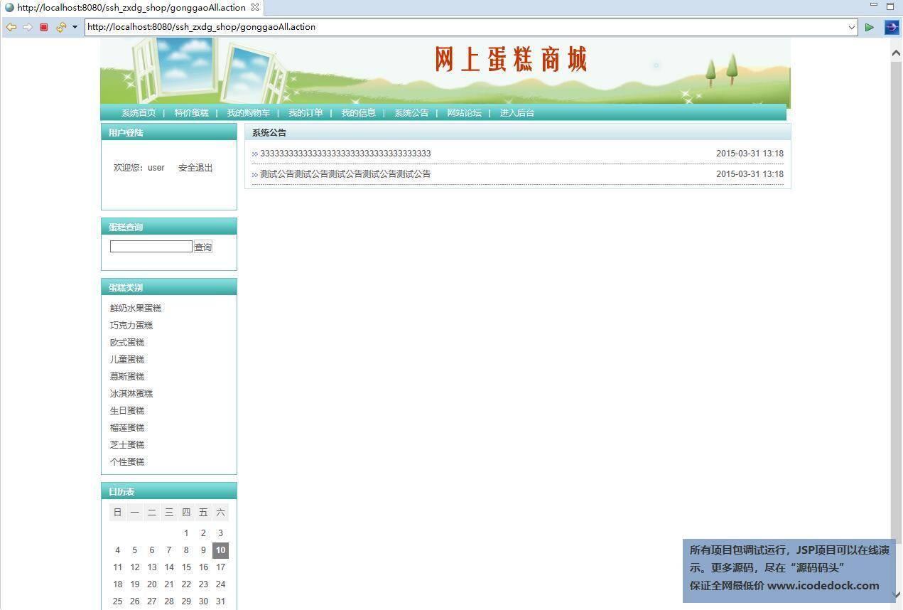 源码码头-SSH在线蛋糕销售网站平台管理系统-用户角色-个人信息修改