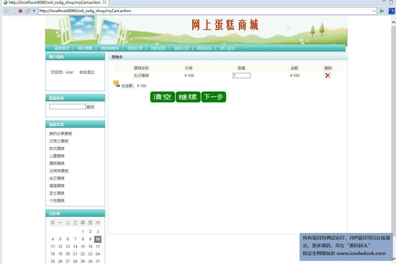 源码码头-SSH在线蛋糕销售网站平台管理系统-用户角色-加入购物车