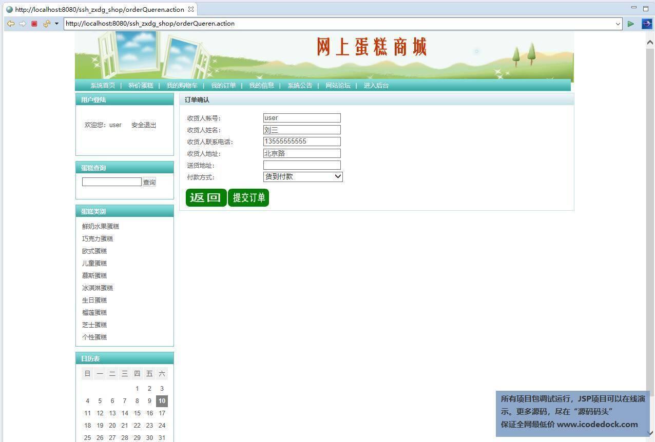 源码码头-SSH在线蛋糕销售网站平台管理系统-用户角色-提交订单