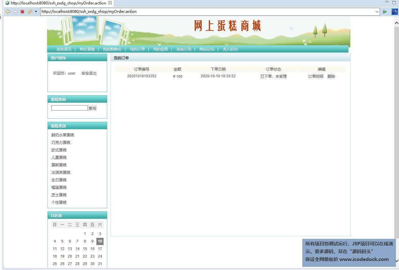 源码码头-SSH在线蛋糕销售网站平台管理系统-用户角色-查看个人订单