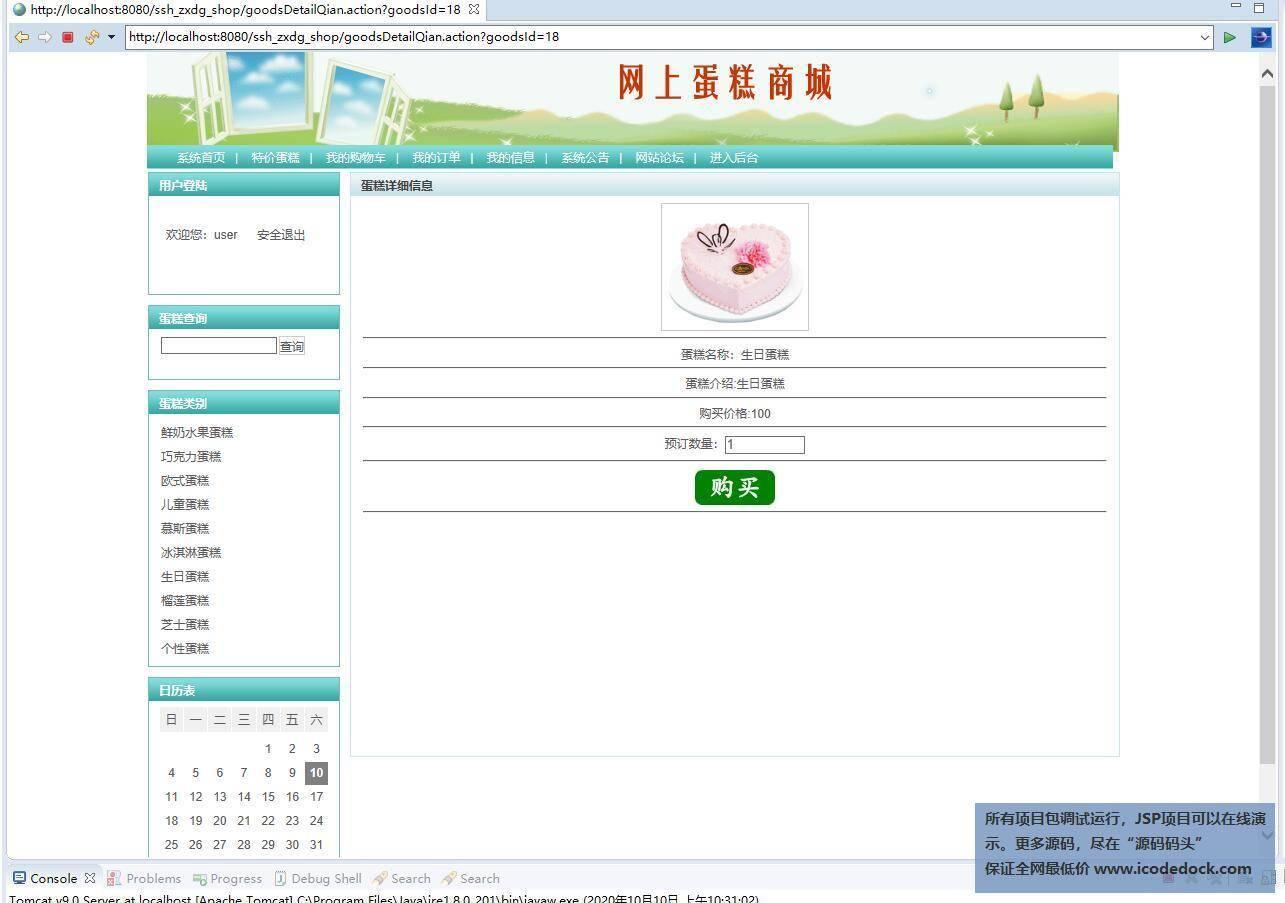 源码码头-SSH在线蛋糕销售网站平台管理系统-用户角色-查看蛋糕
