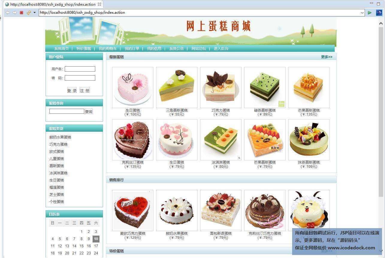 源码码头-SSH在线蛋糕销售网站平台管理系统-用户角色-浏览所有蛋糕