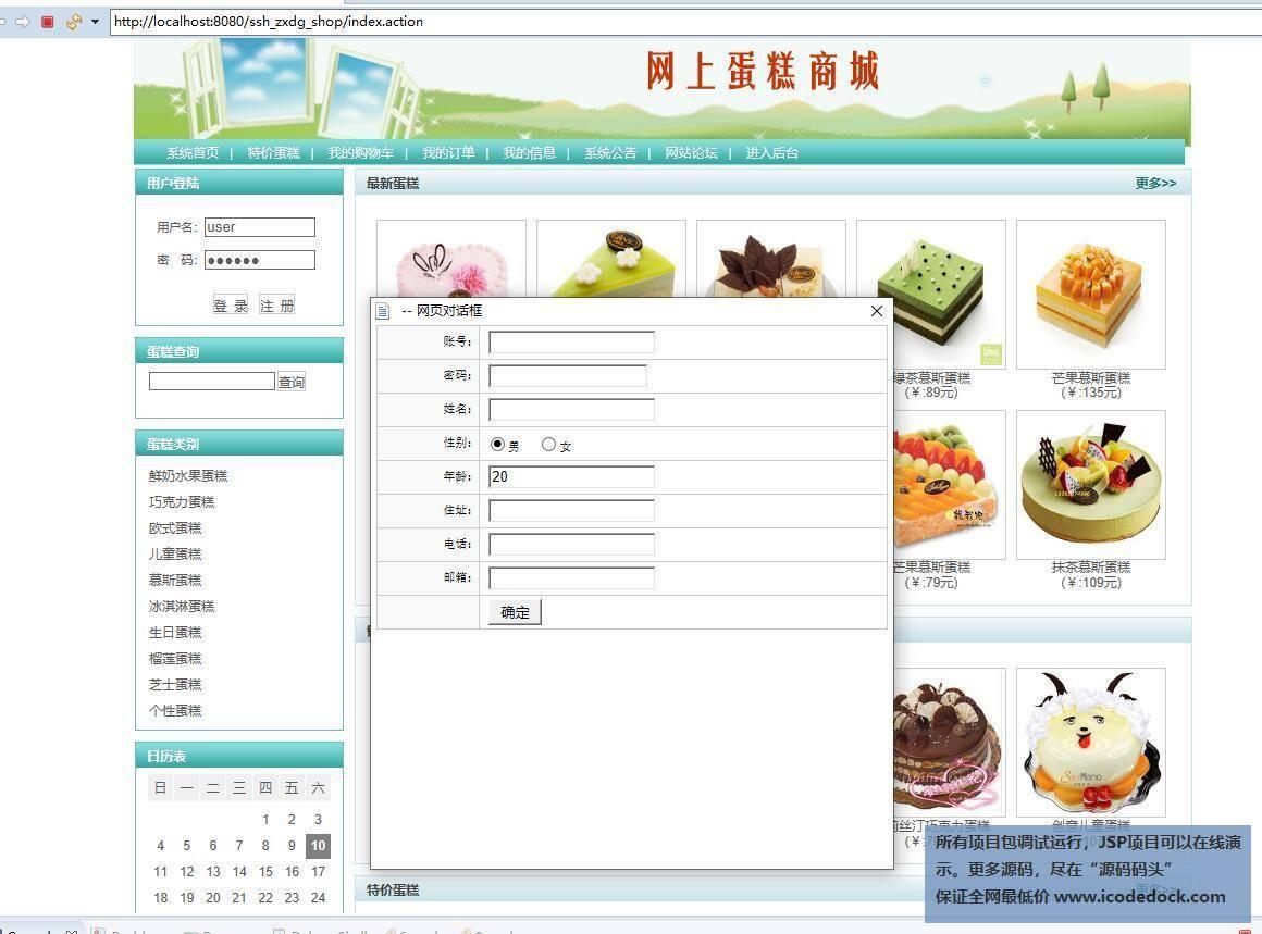 源码码头-SSH在线蛋糕销售网站平台管理系统-用户角色-用户登录注册