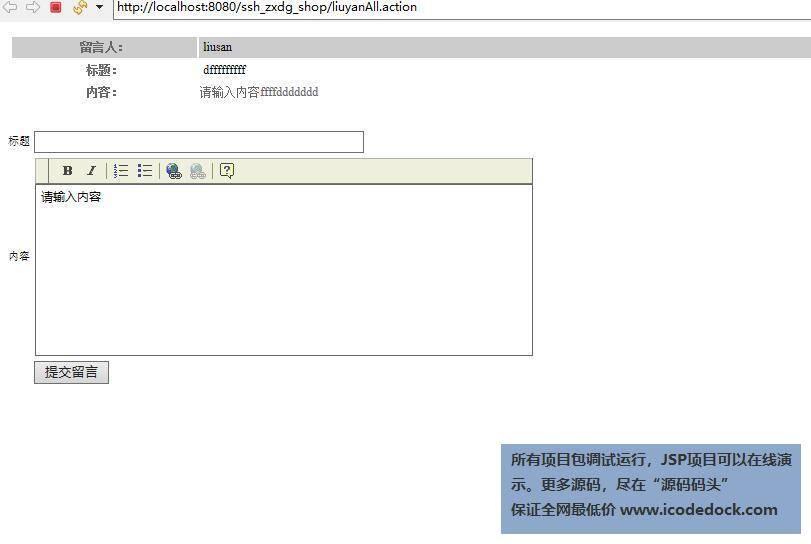 源码码头-SSH在线蛋糕销售网站平台管理系统-用户角色-留言论坛