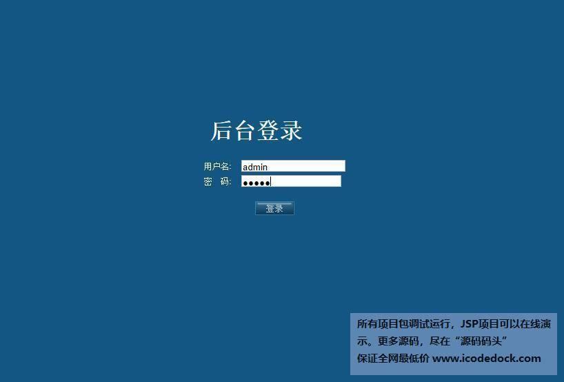 源码码头-SSH在线蛋糕销售网站平台管理系统-管理员角色-管理员登录