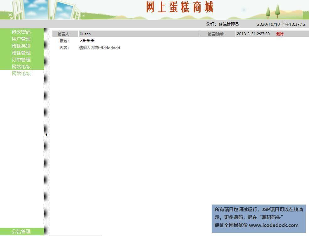 源码码头-SSH在线蛋糕销售网站平台管理系统-管理员角色-网站留言管理