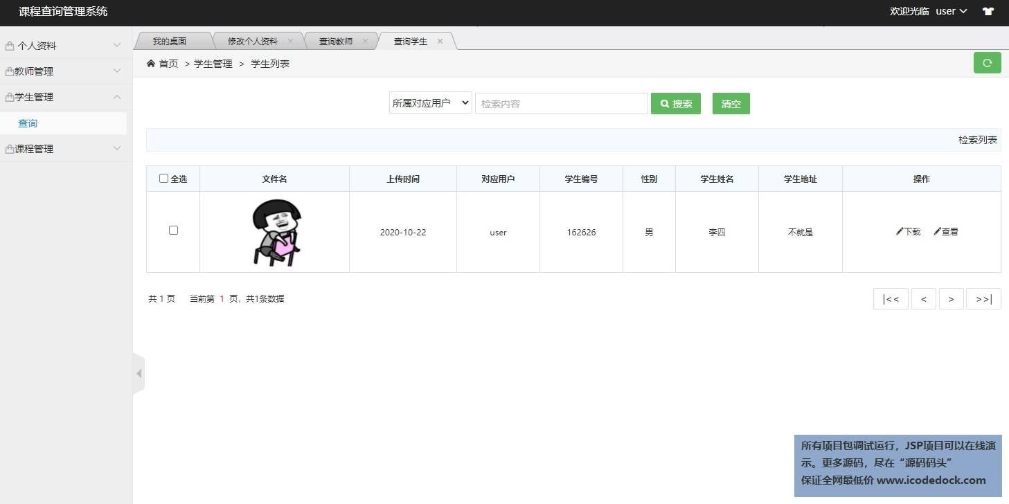 源码码头-SSH在线课程查询管理系统-学生角色-学生管理
